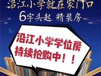 出售御景居三期沿江学位3室2厅2卫123平米面议住宅