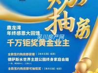 出售鼎龍灣國際海洋度假區1室1廳1衛44平米30萬住宅