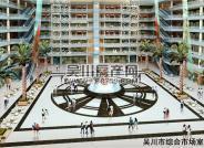 新世界广场