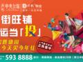 广成·中央公馆配套图