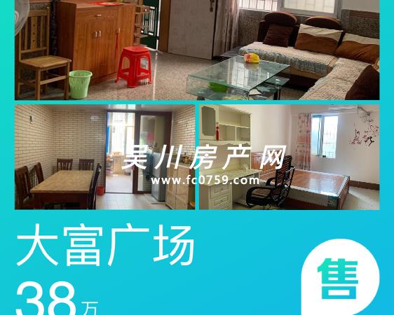 出售大富广场2室2厅1卫90平米38万住宅