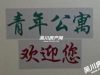 好消息!梅菉广沿路青年公寓有带独立卫生间的价廉物美单间出租