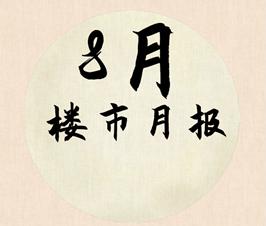 8月吴川楼市:总网签919套,9宗土地挂牌出让约609.6433亩!