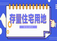 48宗,约152.36万㎡!吴川市存量住宅用地信息出炉啦!