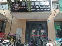 转让吴川第一城店内烘培工具桌椅一起转让45平米3500元/月商铺