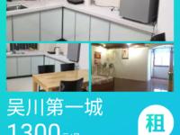 出租吴川市第一中学商住楼3室2厅1卫120平米900元/月住宅