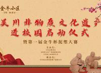 吴川非物质文化遗产进校园活动启动仪式暨第一届金牛杯泥塑大赛隆重举行!