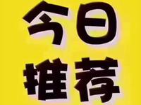 你冇睇错!一手新房首付8万起,清源,海滨双学位,您还在等什么!!!